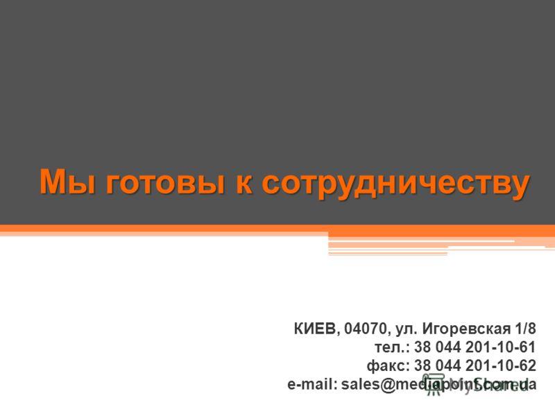 Мы готовы к сотрудничеству КИЕВ, 04070, ул. Игоревская 1/8 тел.: 38 044 201-10-61 факс: 38 044 201-10-62 e-mail: sales@mediapoint.com.ua