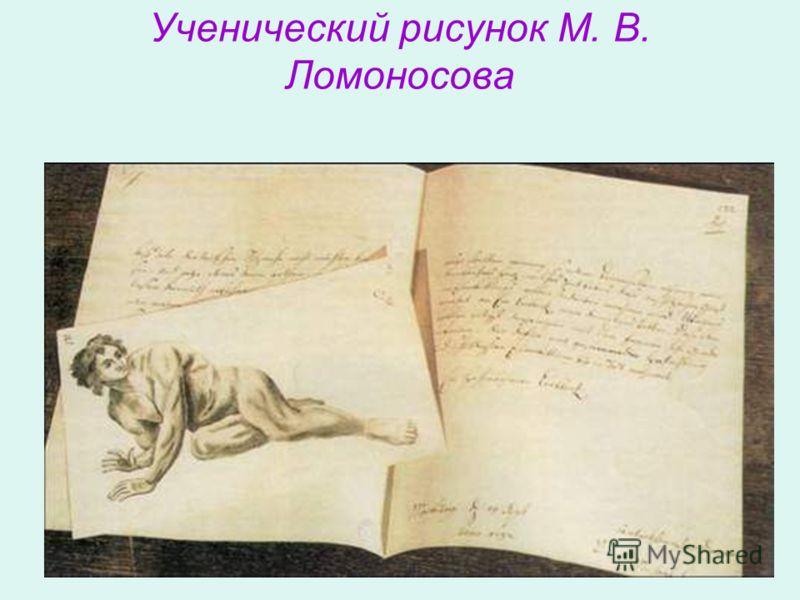 Ученический рисунок М. В. Ломоносова