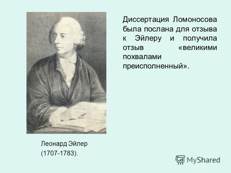 Леонард Эйлер (1707-1783). Диссертация Ломоносова была послана для отзыва к Эйлеру и получила отзыв «великими похвалами преисполненный».