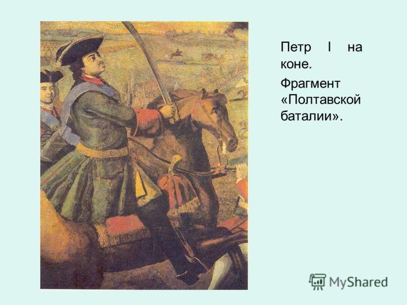 Петр I на коне. Фрагмент «Полтавской баталии».
