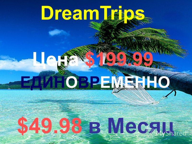 DreamTrips Цена $199.99 ЕДИНОВРЕМЕННО $49.98 в Месяц