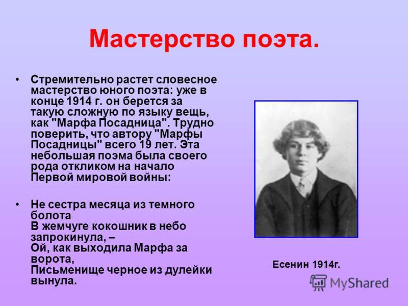 Мастерство поэта. Стремительно растет словесное мастерство юного поэта: уже в конце 1914 г. он берется за такую сложную по языку вещь, как