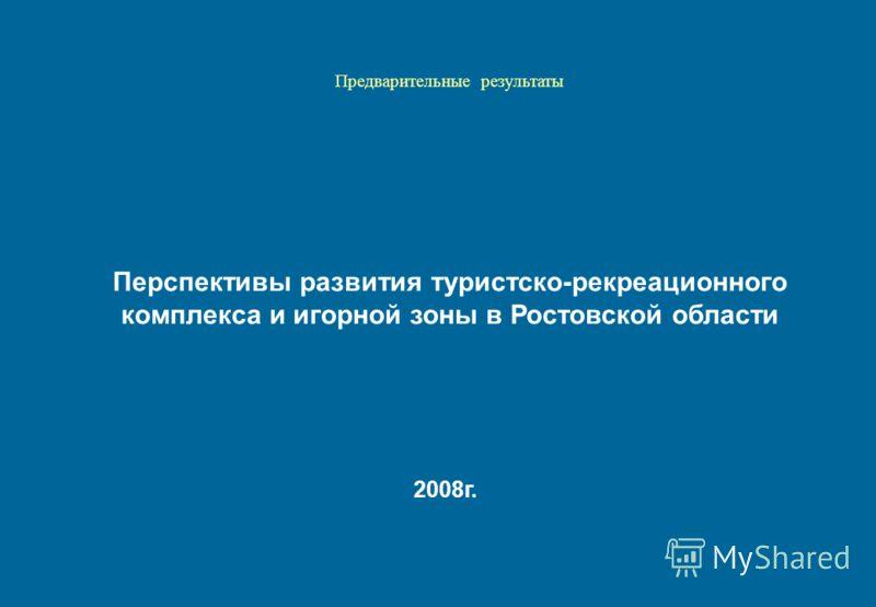 Перспективы развития туристско-рекреационного комплекса и игорной зоны в Ростовской области 2008г. Предварительные результаты