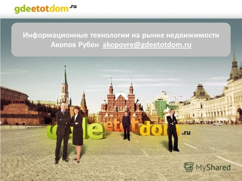 Информационные технологии на рынке недвижимости Акопов Рубен akopovre@gdeetotdom.ru