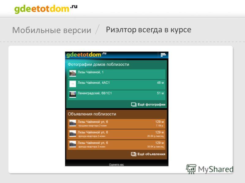 Мобильные версии Риэлтор всегда в курсе