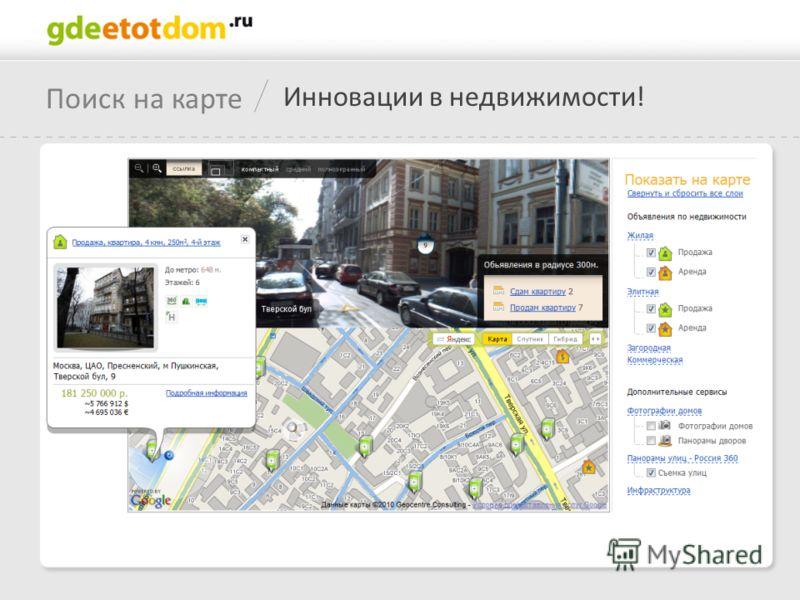 Поиск на карте Инновации в недвижимости!