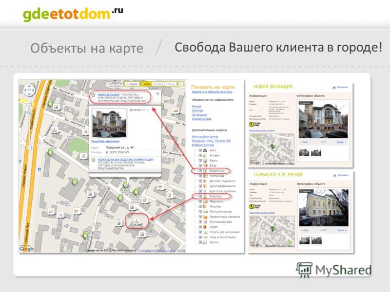 Объекты на карте Свобода Вашего клиента в городе!