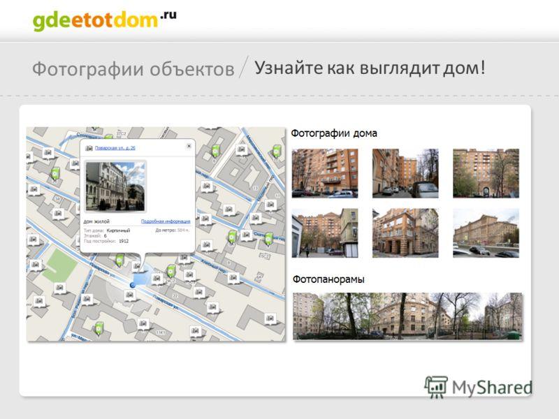 Фотографии объектов Узнайте как выглядит дом!