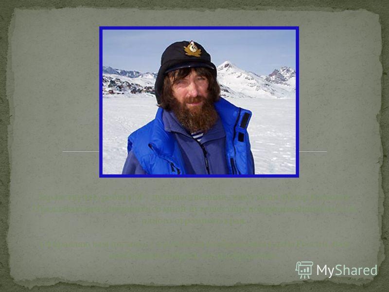 Здравствуйте, ребята! Я – путешественник, зовут меня Фёдор Конюхов. Предлагаю вам совершить со мной путешествие по красивейшим местам одного огромного края. Отправляю вам посылку с кусочками изображения карты России. Вам необходимо собрать это изобра
