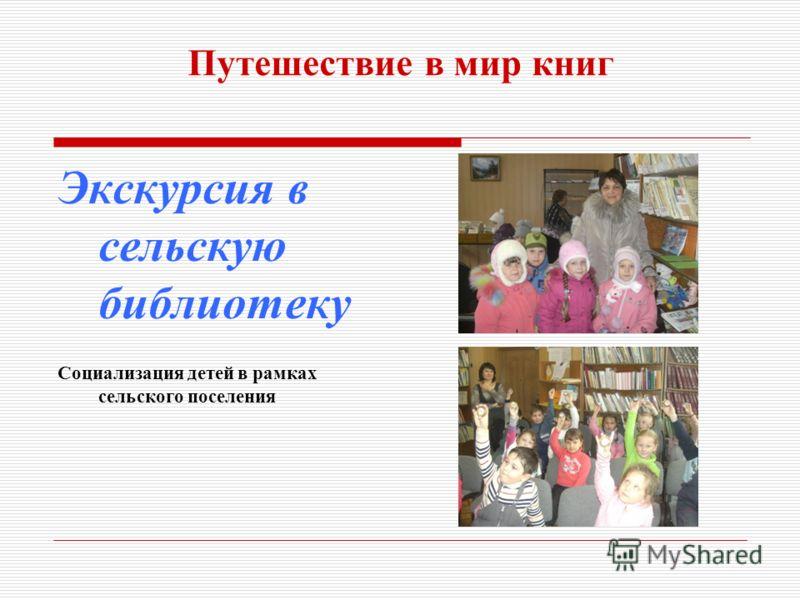 Путешествие в мир книг Экскурсия в сельскую библиотеку Социализация детей в рамках сельского поселения
