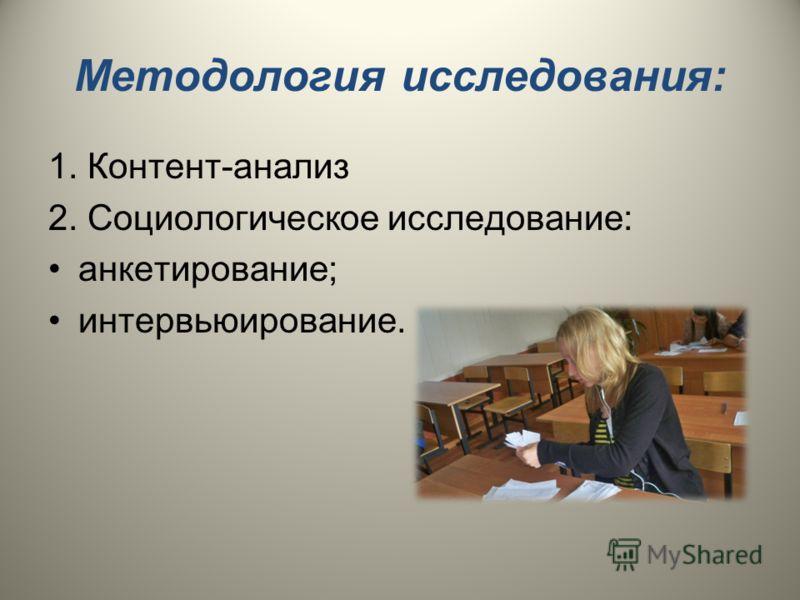 Методология исследования: 1. Контент-анализ 2. Социологическое исследование: анкетирование; интервьюирование.