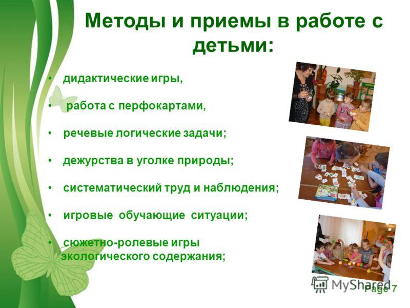 Free Powerpoint TemplatesPage 7 Методы и приемы в работе с детьми: дидактические игры, работа с перфокартами, речевые логические задачи; дежурства в уголке природы; систематический труд и наблюдения; игровые обучающие ситуации; сюжетно-ролевые игры э