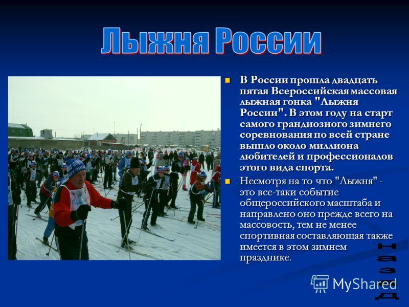 В России прошла двадцать пятая Всероссийская массовая лыжная гонка