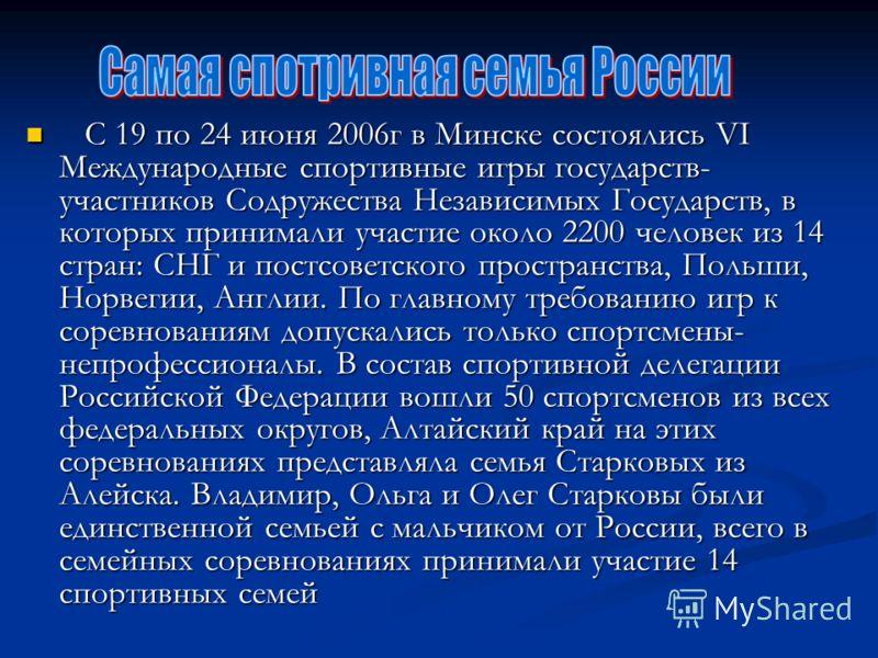 С 19 по 24 июня 2006г в Минске состоялись VI Международные спортивные игры государств- участников Содружества Независимых Государств, в которых принимали участие около 2200 человек из 14 стран: СНГ и постсоветского пространства, Польши, Норвегии, Анг