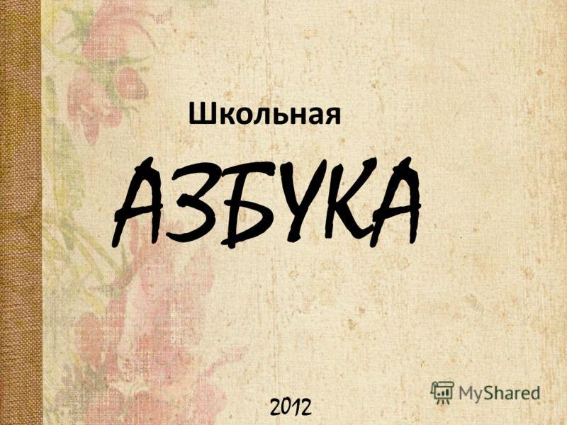 АЗБУКА 2012 Школьная