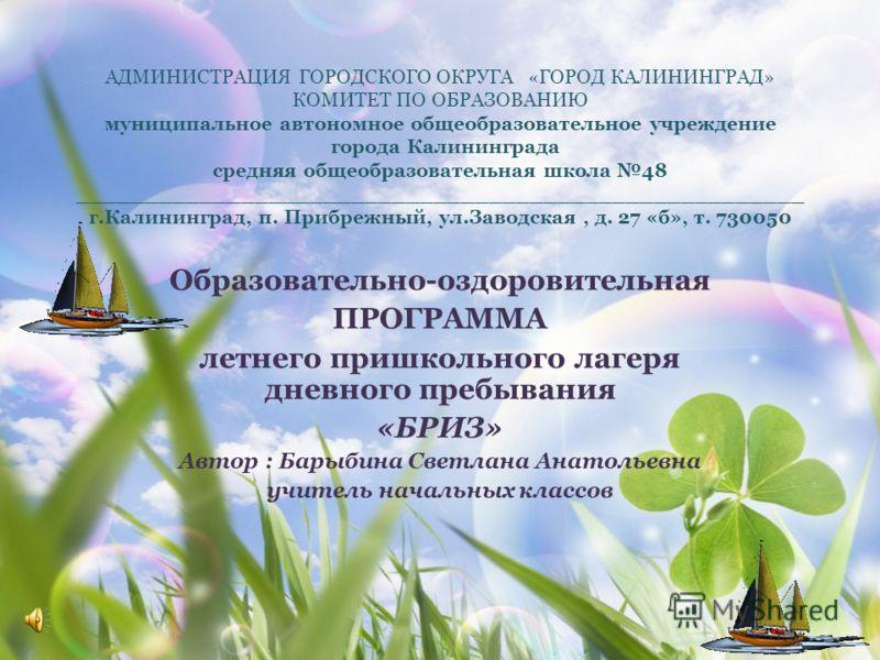 АДМИНИСТРАЦИЯ ГОРОДСКОГО ОКРУГА «ГОРОД КАЛИНИНГРАД» КОМИТЕТ ПО ОБРАЗОВАНИЮ муниципальное автономное общеобразовательное учреждение города Калининграда средняя общеобразовательная школа 48 _____________________________________________________ г.Калини