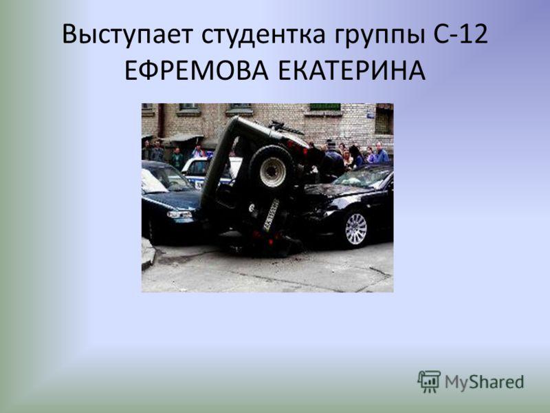 Выступает студентка группы С-12 ЕФРЕМОВА ЕКАТЕРИНА