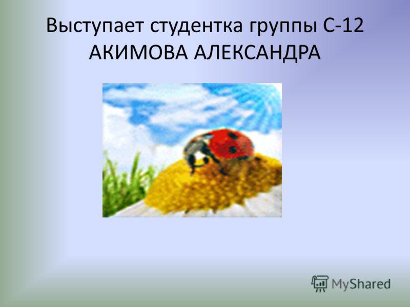Выступает студентка группы С-12 АКИМОВА АЛЕКСАНДРА
