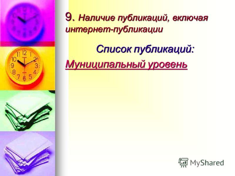 9. Наличие публикаций, включая интернет-публикации Список публикаций: Муниципальный уровень Муниципальный уровень