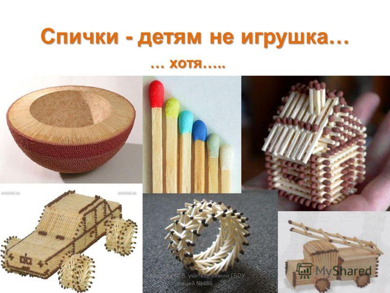 Спички - детям не игрушка… … хотя….. Алферова М.В. учитель химии ГБОУ лицей 486