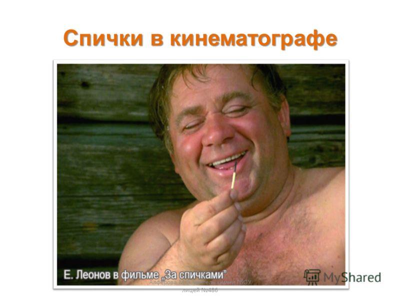 Спички в кинематографе Алферова М.В. учитель химии ГБОУ лицей 486