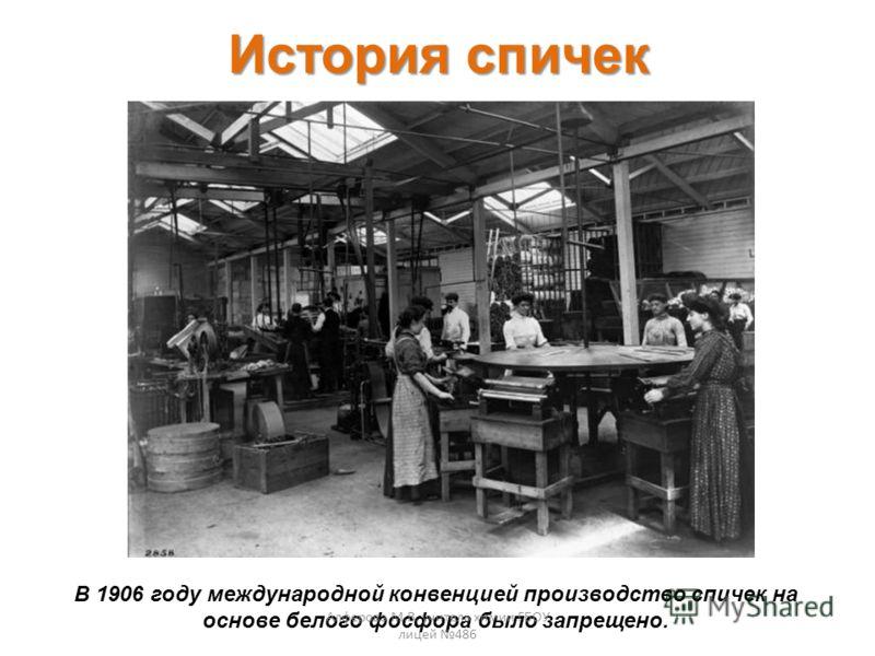 История спичек В 1906 году международной конвенцией производство спичек на основе белого фосфора было запрещено. Алферова М.В. учитель химии ГБОУ лицей 486