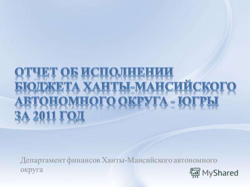 Департамент финансов Ханты-Мансийского автономного округа