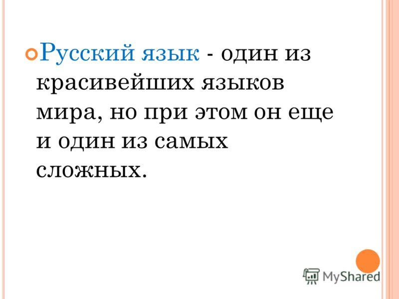 Русский язык - один из красивейших языков мира, но при этом он еще и один из самых сложных.