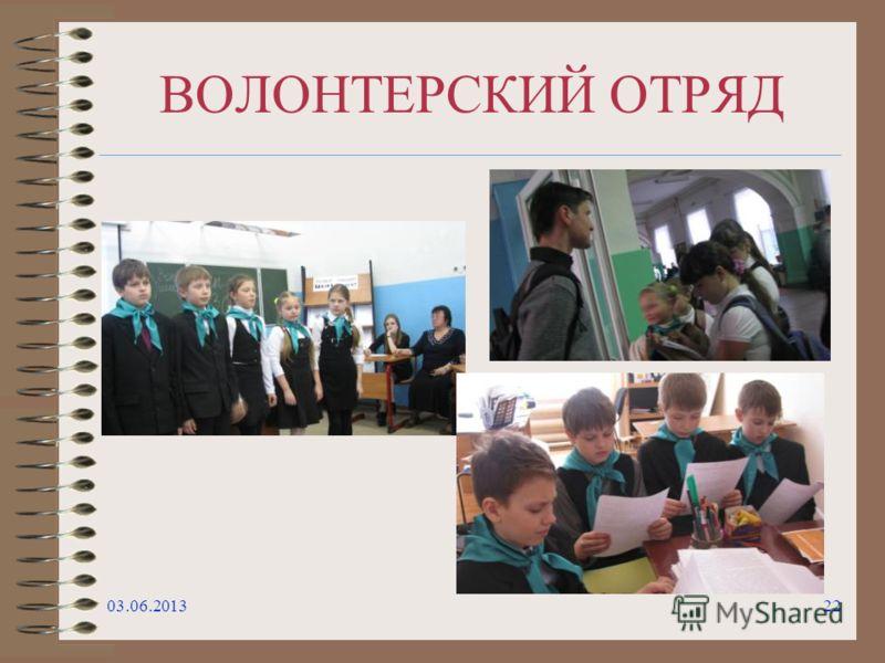 03.06.201322 ВОЛОНТЕРСКИЙ ОТРЯД