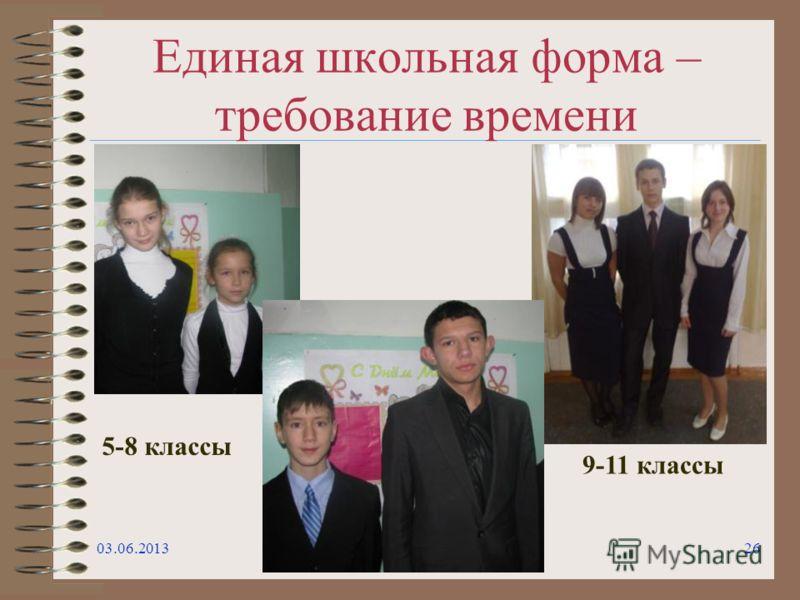 Единая школьная форма – требование времени 03.06.201326 9-11 классы 5-8 классы