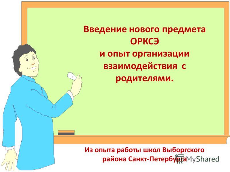 Введение нового предмета ОРКСЭ и опыт организации взаимодействия с родителями. Из опыта работы школ Выборгского района Санкт-Петербурга