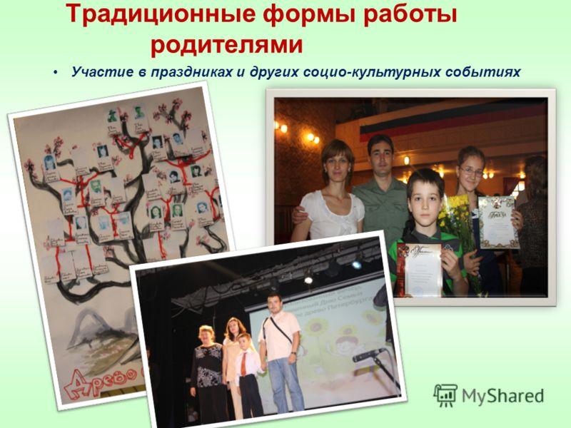 Традиционные формы работы родителями Участие в праздниках и других социо-культурных событиях
