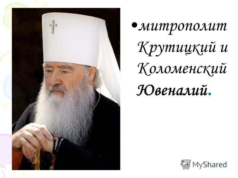 митрополит Крутицкий и Коломенский Ювеналий.