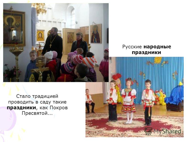 Стало традицией проводить в саду такие праздники, как Покров Пресвятой... Русские народные праздники