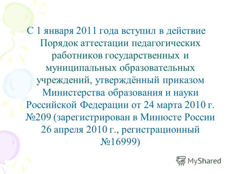 С 1 января 2011 года вступил в действие Порядок аттестации педагогических работников государственных и муниципальных образовательных учреждений, утверждённый приказом Министерства образования и науки Российской Федерации от 24 марта 2010 г. 209 (заре