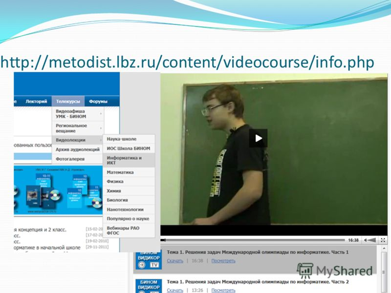 http://metodist.lbz.ru/content/videocourse/info.php