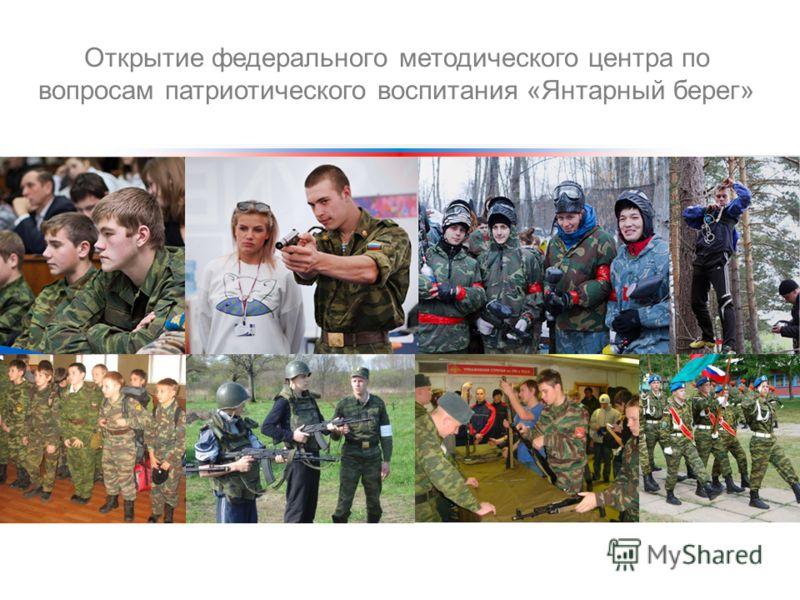 Открытие федерального методического центра по вопросам патриотического воспитания «Янтарный берег»