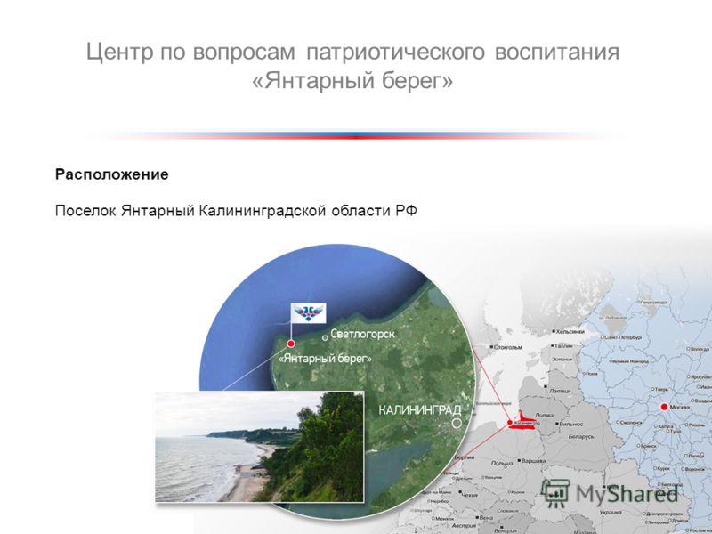 Центр по вопросам патриотического воспитания «Янтарный берег» Расположение Поселок Янтарный Калининградской области РФ