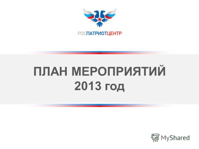 ПЛАН МЕРОПРИЯТИЙ 2013 год