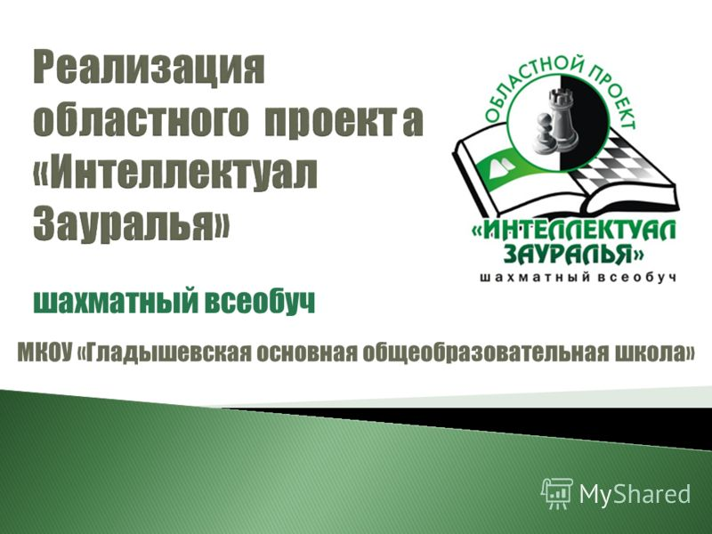 шахматный всеобуч МКОУ «Гладышевская основная общеобразовательная школа»