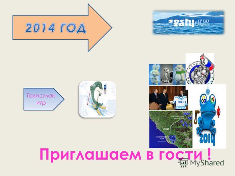 12 - 28 февраля 82 2574 Талисма н игр Количество участников: Количество стран: