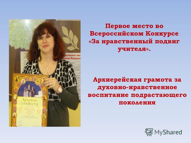 Первое место во Всероссийском Конкурсе «За нравственный подвиг учителя». Архиерейская грамота за духовно-нравственное воспитание подрастающего поколения