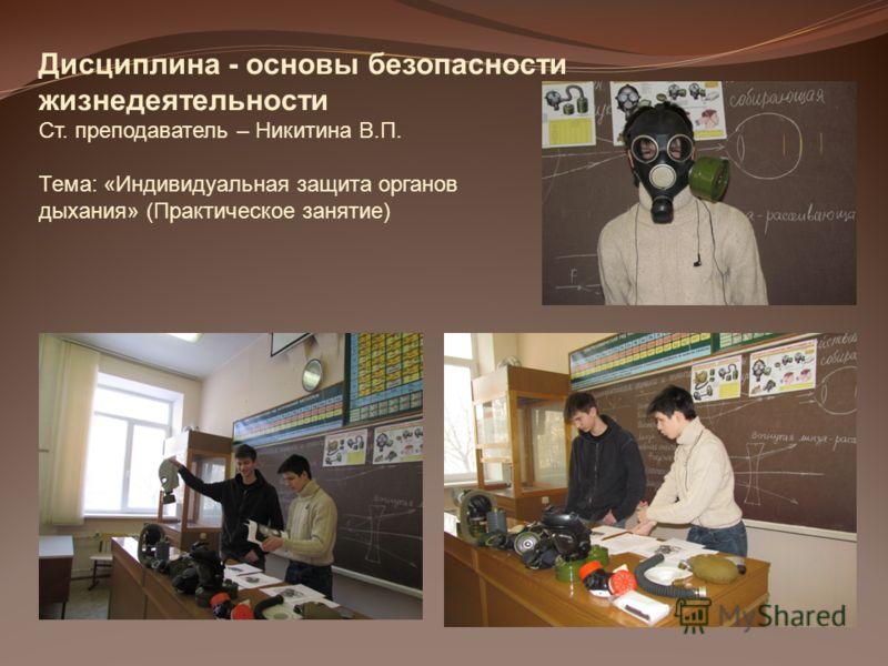 Дисциплина - основы безопасности жизнедеятельности Ст. преподаватель – Никитина В.П. Тема: «Индивидуальная защита органов дыхания» (Практическое занятие)