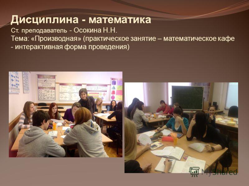 Дисциплина - математика Ст. преподаватель - Осокина Н.Н. Тема: «Производная» (практическое занятие – математическое кафе - интерактивная форма проведения)