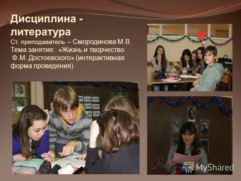 Дисциплина - литература Ст. преподаватель – Смородинова М.В. Тема занятия: «Жизнь и творчество Ф.М. Достоевского» (интерактивная форма проведения)