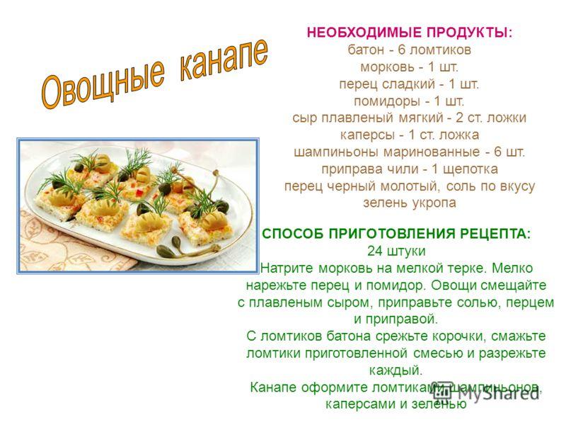 СПОСОБ ПРИГОТОВЛЕНИЯ РЕЦЕПТА: 24 штуки Натрите морковь на мелкой терке. Мелко нарежьте перец и помидор. Овощи смещайте с плавленым сыром, приправьте солью, перцем и приправой. С ломтиков батона срежьте корочки, смажьте ломтики приготовленной смесью и