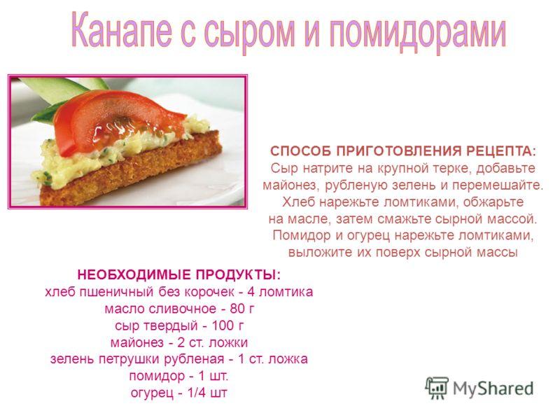 СПОСОБ ПРИГОТОВЛЕНИЯ РЕЦЕПТА: Сыр натрите на крупной терке, добавьте майонез, рубленую зелень и перемешайте. Хлеб нарежьте ломтиками, обжарьте на масле, затем смажьте сырной массой. Помидор и огурец нарежьте ломтиками, выложите их поверх сырной массы