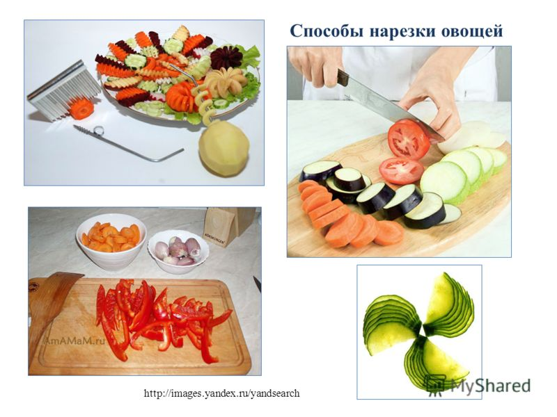 Способы нарезки овощей http://images.yandex.ru/yandsearch