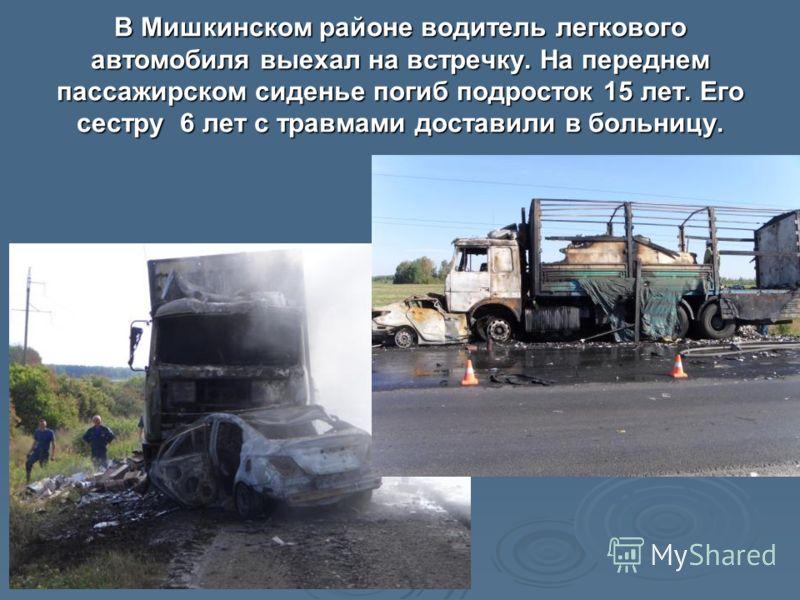 В Мишкинском районе водитель легкового автомобиля выехал на встречку. На переднем пассажирском сиденье погиб подросток 15 лет. Его сестру 6 лет с травмами доставили в больницу.