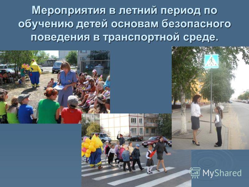 Мероприятия в летний период по обучению детей основам безопасного поведения в транспортной среде.